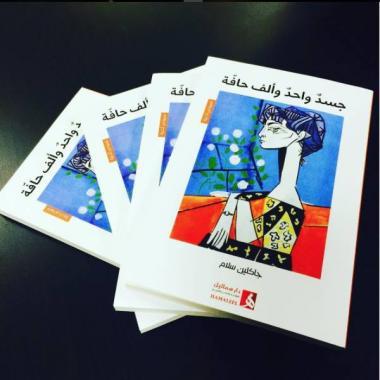 مجموعة جاكلين سلام الشعرية مُرشّحة لجائزة الشيخ زايد للكتاب