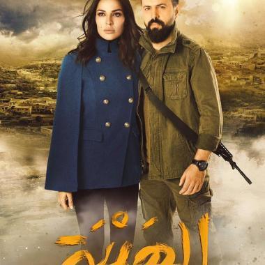 """الإعلان الأول لـ""""الهيبة"""" مع نادين نجيم وتيم حسن"""