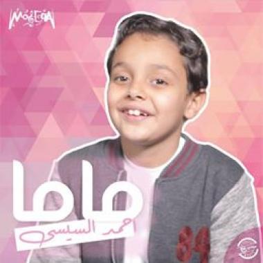 """بالفيديو:أحمد السيسي يغني """"ماما"""""""