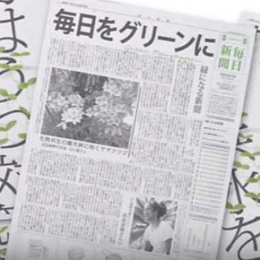 أول جريدة يابانية قابلة للزراعة...حرفياً!