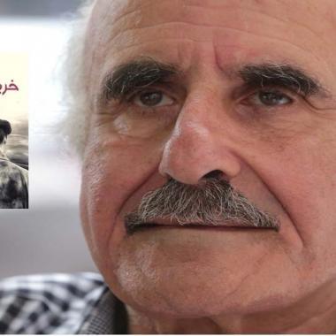 رواية خريف البراءة لعباس بيضون تستحق جائزة الشيخ زايد للكتاب