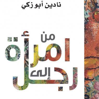 """""""من امرأة إلى رجل"""" نصوص ومراسلات بين نادين أبو زكي والفيلسوف الفرنسي جان-ماري هاس"""