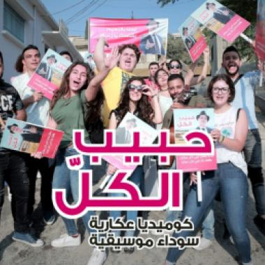 """جمعية """"مارش"""" تطلق مسرحية """"حبيب الكل"""" في عكار"""