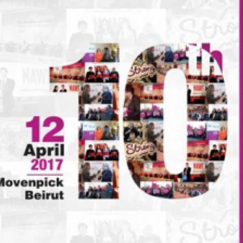 منتدى المرأة العربية لرائدات الأعمال في سنته العاشرة