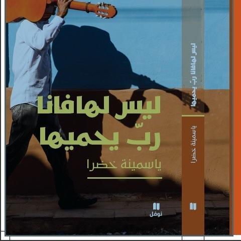 17 رواية جديدة لدار هاشيت أنطوان/نوفل في معرض بيروت الدولي للكتاب