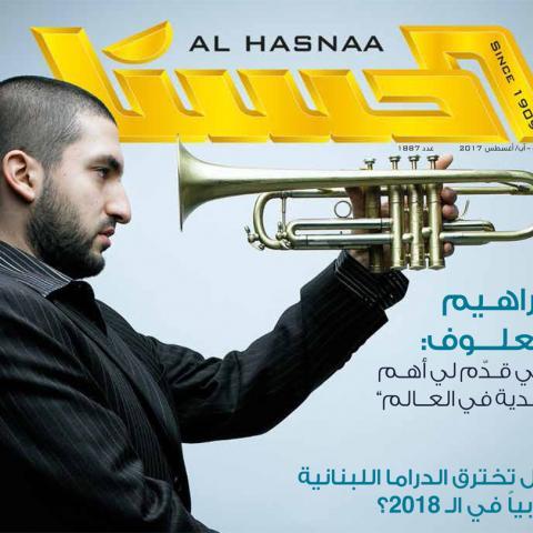 العازف ابراهيم معلوف في مقابلة خاصة مع مجلة الحسناء