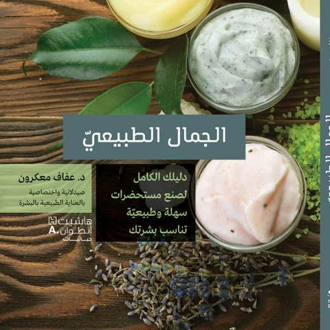 """""""الجمال الطبيعي"""" 100 وصفة منزلية من أنحاء العالم"""