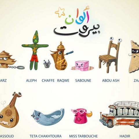 """في مهرجانات بيروت الثقافية """"رموز"""" تراثية من المناطق في رحلة مسليّة وفكاهية"""