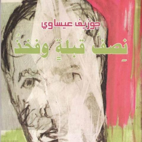 """""""نصف قبلة وفخذ"""" لجوزيف عيساوي: إثارة جميلة في كوب حبر"""