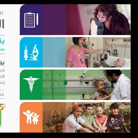 المؤتمر الأوّل لمركز سرطان الأطفال ينعقد في نيسان