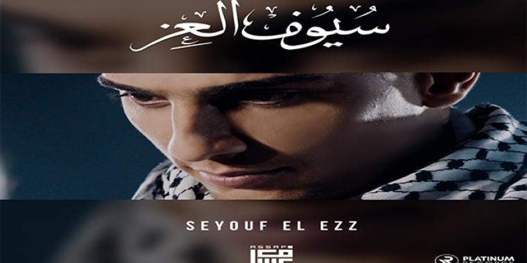محمد عساف يقلّد سعد لمجرد
