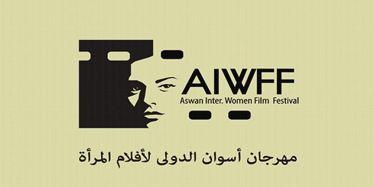 الكشف عن شعار مهرجان أسوان لأفلام المراة