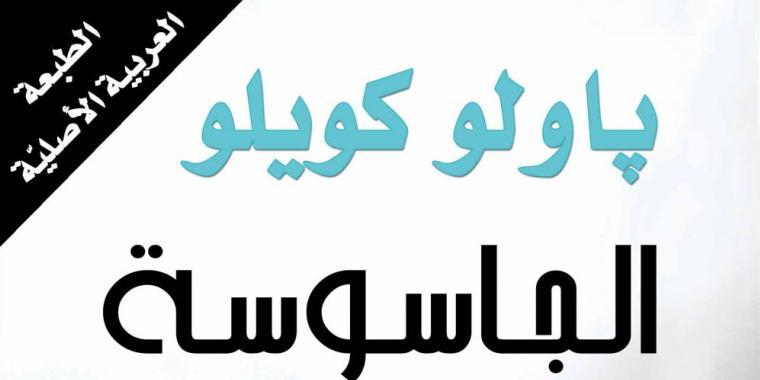 """الطبعة العربية الأصلية لرواية باولو كويلو """"الجاسوسة"""" في الأسواق"""