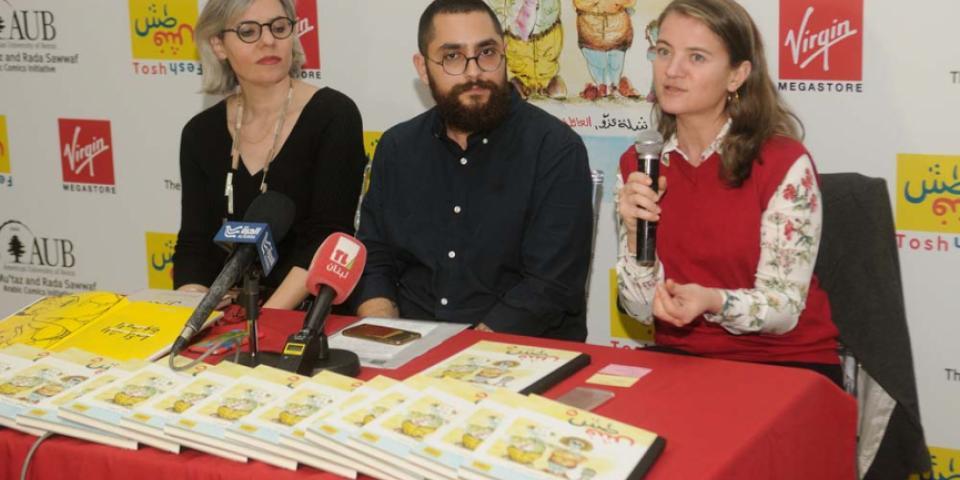 """الإصدار الخامس من """"طش فش"""" لسلسلة الكاريكاتور والكوميكس العربي"""