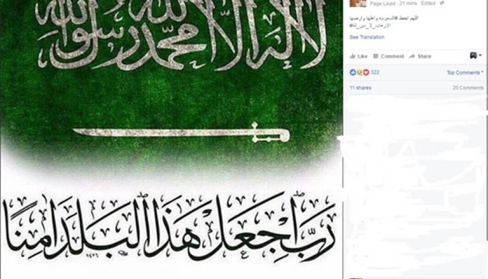 النجوم يعلقون على تفجيرات فرحة رمضان والعيد