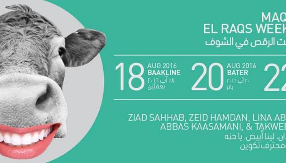 أسبوع مقامات بيت الرقص في الشوف من 18 إلى 22 آب