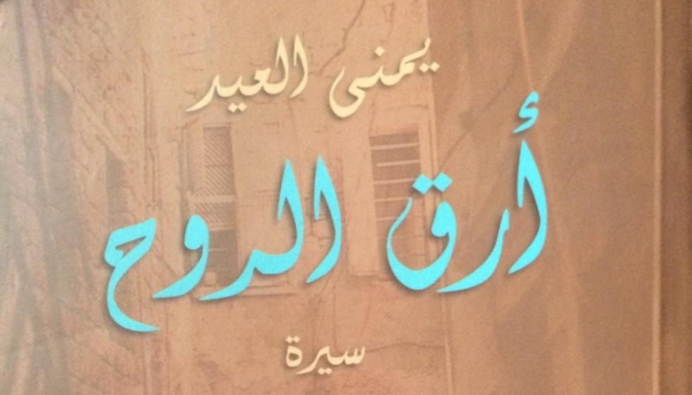 يمنى العيد في سيرتها: نختزل الرجل في عضوه