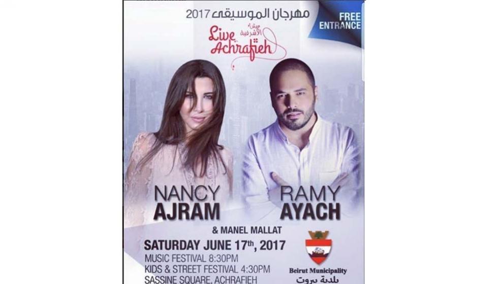 نانسي عجرم ورامي عياش يحّييان عيد الموسيقى في بيروت
