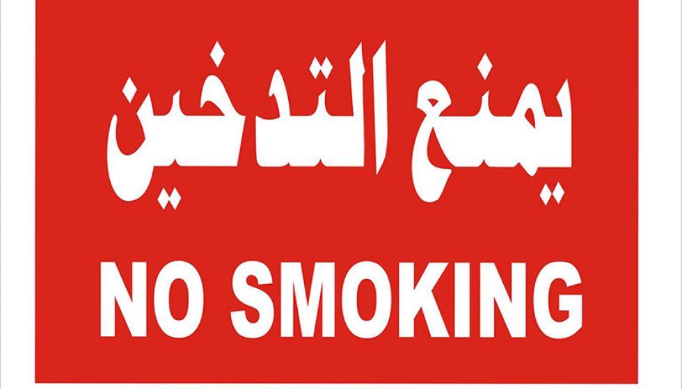 نـار المُدخّنين تحرق المجتمع.. والاقتصاد