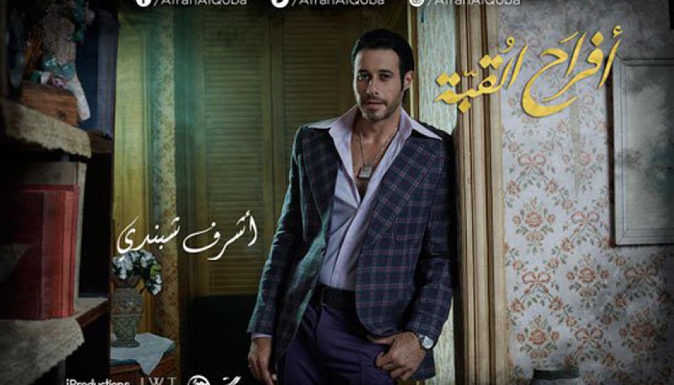 احمد السعدني .. تشرفت بدور شبندي القواد!