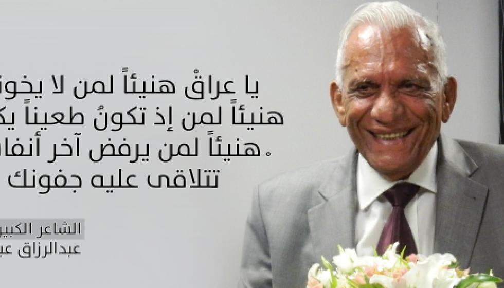 العراق يودّع عبدالرزاق عبد الواحد... الشاعر الذي قتله المنفى مرّتين