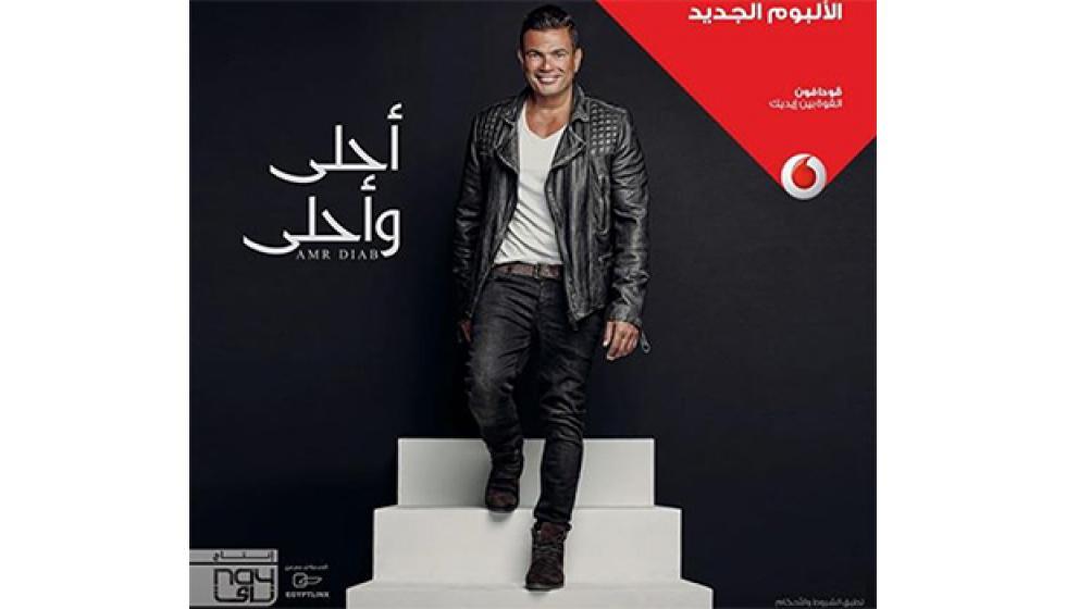 عمرو دياب.. أحلى وأحلى