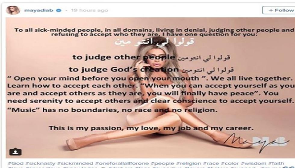 مايا تغني للمثليين وترد على حملة الإنتقادات