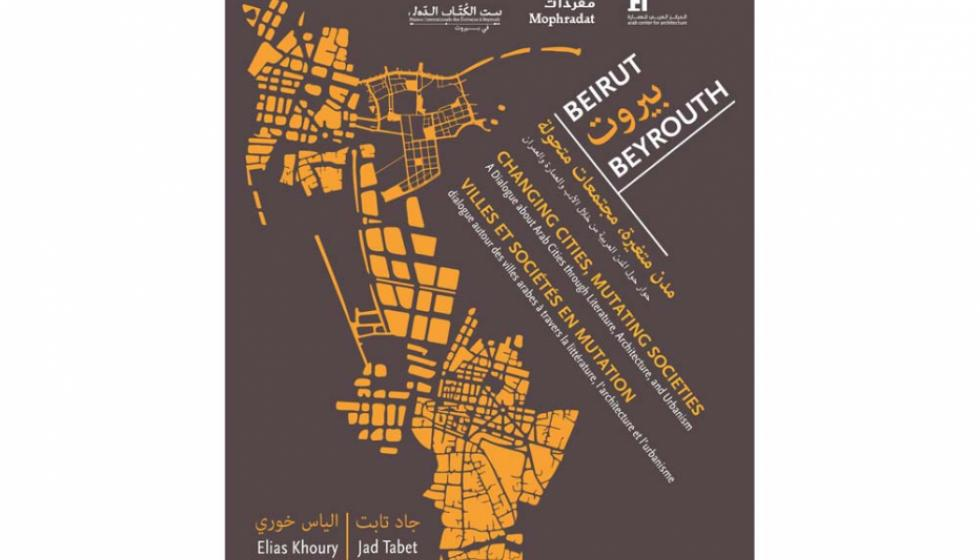 بيروت وعمارتها في متحف سرسق