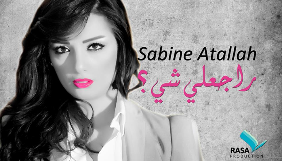 """سابين عطاالله تطلق""""راجعلي شي"""""""