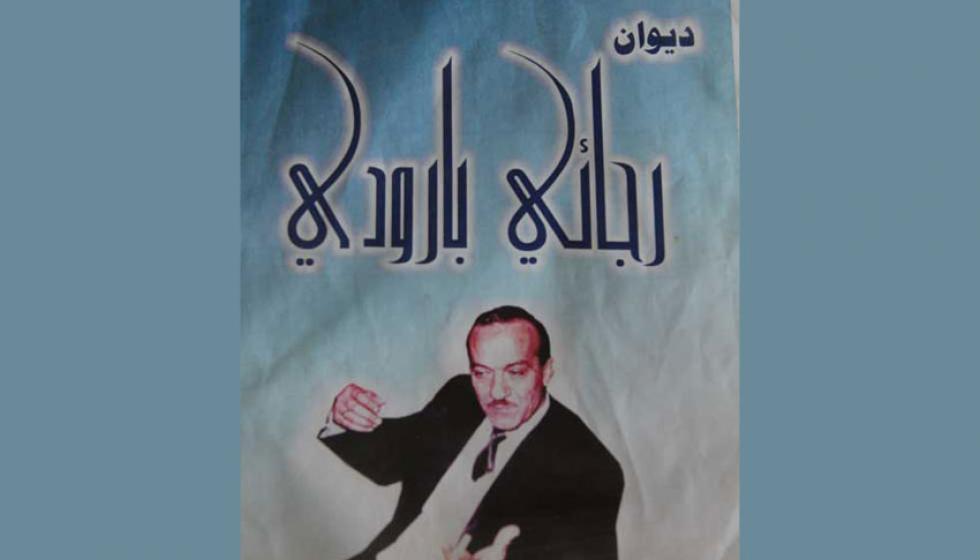 شاعرٌ لبنانيٌّ يَحتفل سنويّاً بوفاته وهو حيّ!