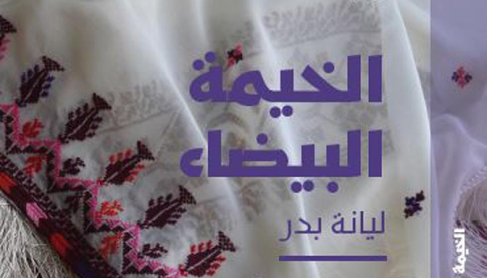 """جديد """"نوفل"""": """"الخيمة البيضاء"""" للكاتبة الفلسطينية ليانة بدر"""