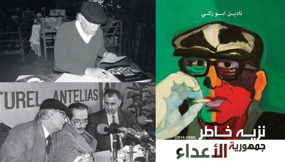 """معرض الكتاب: نادين أبو زكي توقع """"نزيه خاطر جمهورية الأعداء"""" الأحد"""